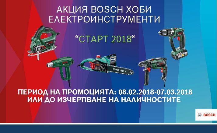 BOSCH СТАРТ 2018 - Електроинструменти Зелена серия 08.02.2018 - 07.03.2018