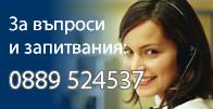 За въпроси и запитвания, телефон 0889 524 537